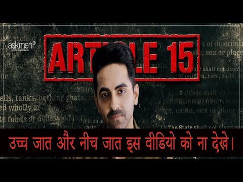 ARTICLE 15, 3 GOOD THINGS || Not A MOVIE REVIEW ||