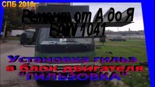 Установка гильз в блок двигателя FAW 1041 ГИЛЬЗОВКА