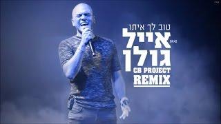 اغاني عبري روعه 2018 أغنية إسرائيلي | Israeli Hebrew Music - Eyal Golan - Tov Lach Ito REMIX