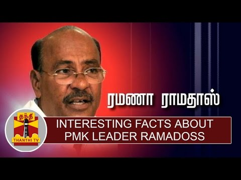 Special News: Interesting Facts about PMK Leader Ramadoss | Thanthi TV