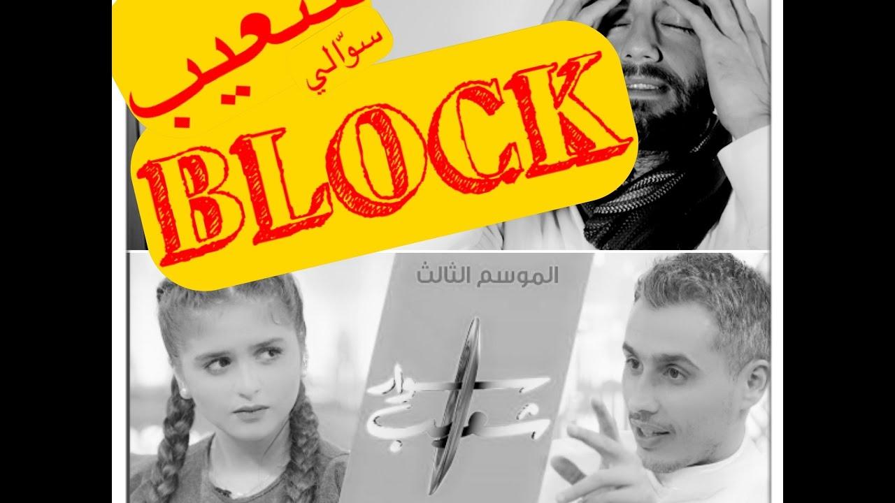 رسالة لشعيب راشد + رأيي في حلقة #حلا_الترك
