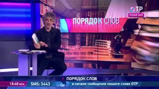 Николай Александров - о финалистах ''Большой книги'' и книжном фестивале на Красной площади