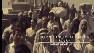 Download Video جبار عكار ـ انوح بالدار  Deep mix The Empty Quarter MP3 3GP MP4