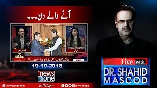 Live with Dr.Shahid Masood | 19-October-2018 | Pm Imran Khan | Saudia Arabia | Nehal Hashmi