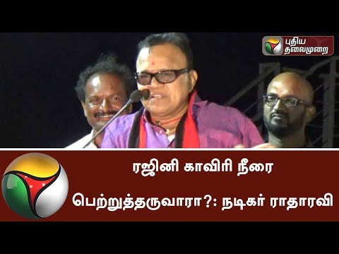 Will Rajini talk with karnataka for getting Cauvery water?: Actor RadhaRavi | #CauveryWater