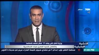 النشرة الإخبارية - وزارة النقل تقرر وقف 17 قطار لضعف إشغالها والتعامل بالجنية بميناء الأسكندرية