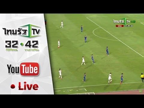 Live Match : ถ่ายทอดสด World Cup 2018 รอบคัดเลือก ทีมชาติไทย VS อิรัก | 08-09-58 | ThairathTV [Full]