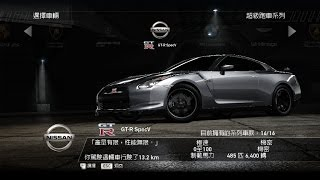極速快感:超熱力追緝(Need For Speed: Hot Pursuit)  Nissan GT-R Spec V