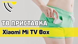 ТВ-приставка Xiaomi Mi TV Box Mini. Распаковка и обзор