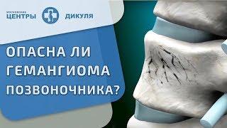 гемангиома позвоночника.  Причины возникновения, диагностика и лечение гемангиомы позвоночника. 12