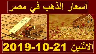 اسعار الذهب اليوم الاثنين 21-10-2019 في مصر - استقرار سعر الذهب في بداية أسبوع جديد من التعاملات