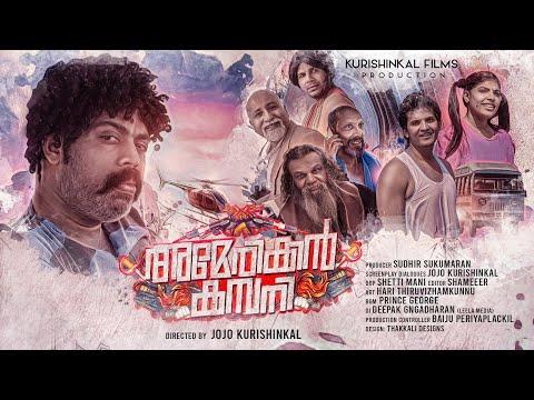 AMERICAN COMPANY   EPISODE-01   Malayalam  
