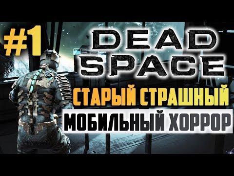 DEAD SPACE НА ANDROID ПРОХОЖДЕНИЕ || #1 - СТАРЫЙ НО ДО СИХ ПОР СТРАШНЫЙ МОБИЛЬНЫЙ ХОРРОР