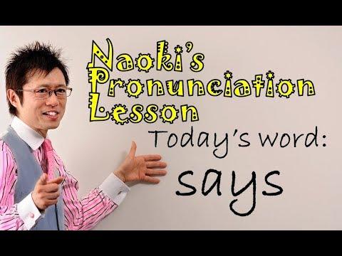 発音 says
