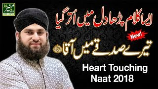 Hafiz Ahmed Raza Qadri | Hasbi Rabbi Jallallah | New Heart Touching Naat 2018
