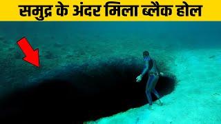महासागर में दिखी हैरतअंगेज घटना | Strangest Ocean Phenomena