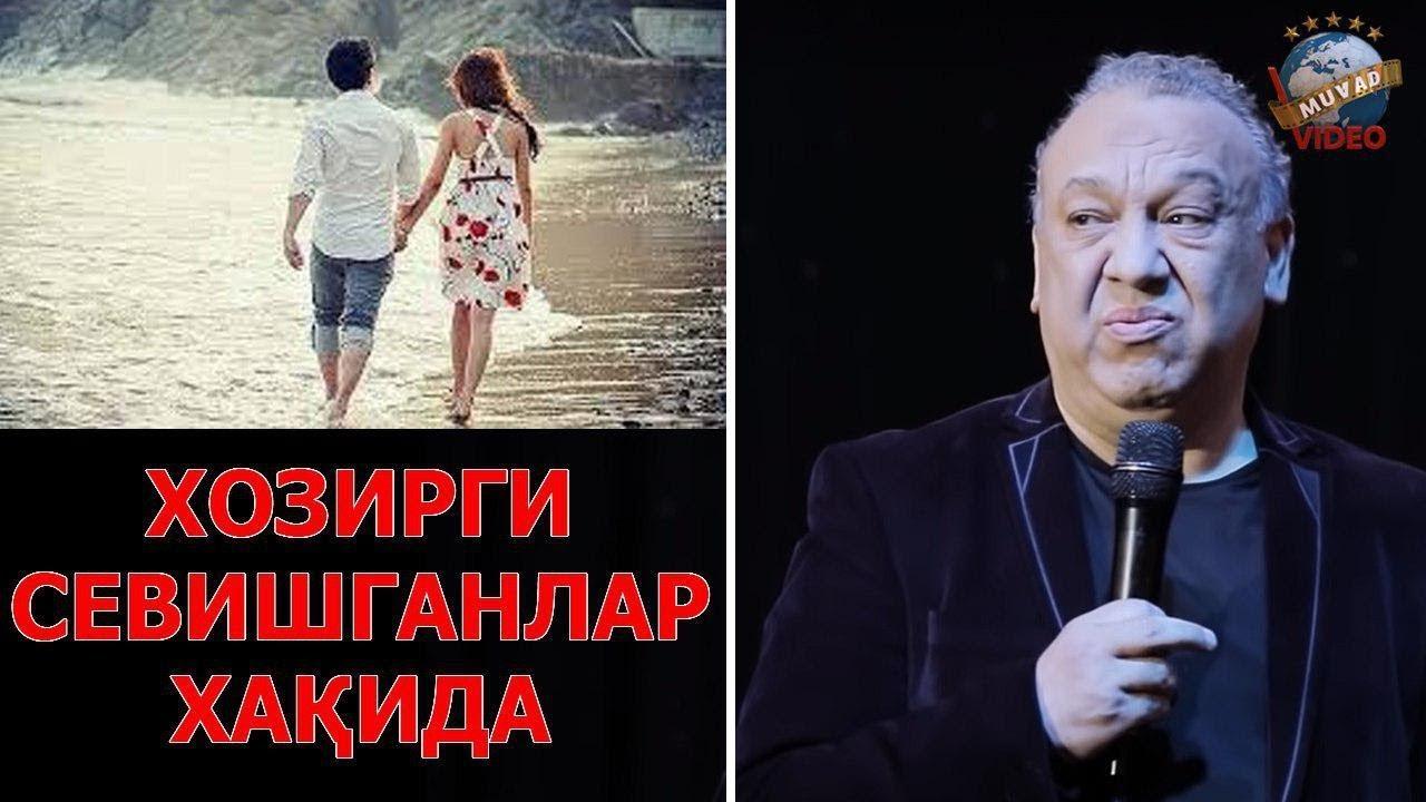 Mirzabek Xolmedov - Hozirgi sevishganlar haqida | Мирзабек Холмедов - Хозирги севишганлар хакида