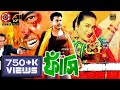 RootBux.com - Fashi -ফাঁসি   Bangla Movie   Manna   Aruna Biswas   Humayun Faridi   Boby   Kibria Films   Full HD