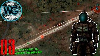 S.T.A.L.K.E.R.: War Groups за Одиночек (3) - Захват Тёмной лощины, Кордона и Болот