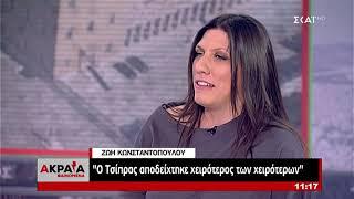 Ακραία Φαινόμενα   Η Ζωή Κωνσταντοπούλου στον ΣΚΑΪ   23/03/2019
