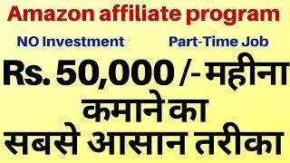 Work from home.Part time job.Good income by Amazon affiliate marketing.amazon.in | Amazon  से कमाएं