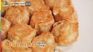ร้านเด็ดประเทศไทย   เยาวราชโภชนา, หอยจ๊อปูทอง   21 ส.ค. 62