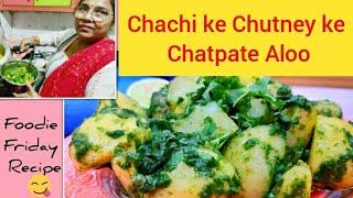 Instant Party Appetizer Veg Indian Snack| Chutney Ke Aloo 2 min Bachelor recipe. Non Fire Cooking