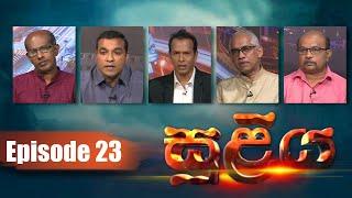 suliya-episode-23-03-06-2020-siyatha-tv