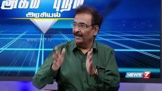 Agam Puram 14-05-2016 (Political Show) | News7 Tamil