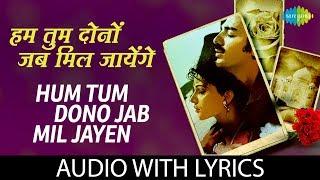 Hum Tum Dono Jab Mil with lyrics | हम तुम दोनों जब मिल | S.P Balasubramanium, Lata Mangeshkar