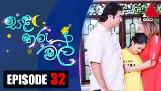 සඳ තරු මල් | Sanda Tharu Mal | Episode 32 | Sirasa TV Thumbnail