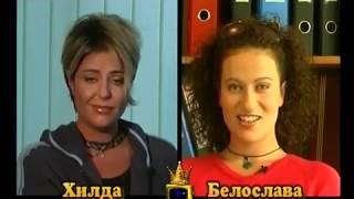 Блиц – Хилда Казасян и Белослава