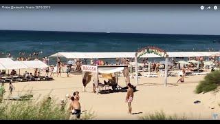 Анапа. Пляж Джемете. 2015(Анапа. Пляж Джемете. 2015., 2015-08-09T15:12:02.000Z)