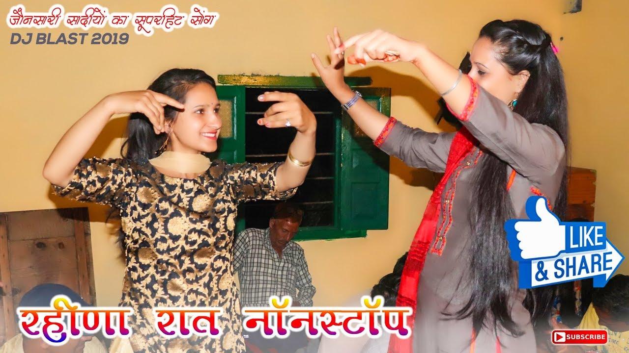 Rahina Raat