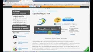 Выбор тарифного плана беспроводного интернета от HappyNet(Как правильно подобрать тариф беспроводного интернета http://happynet.com.ua/catalog/tarifu-intertelecom., 2012-11-02T13:40:26.000Z)