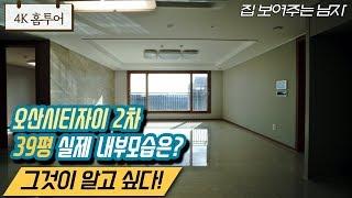 [4K]오산시티자이2차 아파트에서 제일 큰 39평형! 실제 내부 구경하세요~