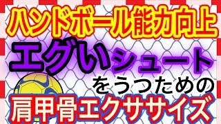 【ハンドボール能力向上】エグいシュートをうつための肩甲骨エクササイズ!!