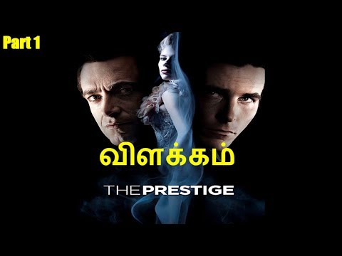The Prestige - Explained In Tamil (Part 1)