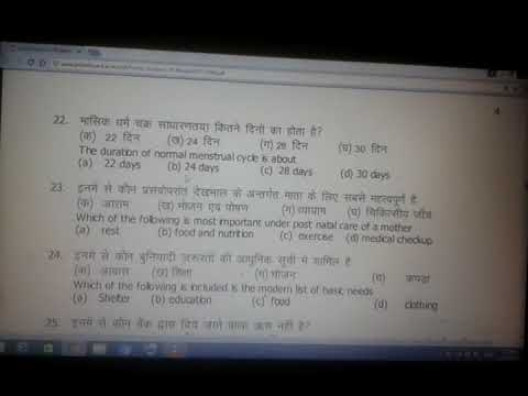 Bihar Intermediate 2018 Home Science Model paper