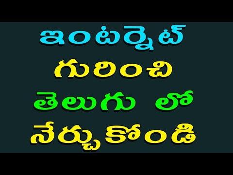 Internet Basics In Telugu Part 1