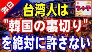 【韓国】台湾人は韓国の裏切りを絶対に許さない!韓国へは行かないけど、日本には行きたい理由www thumbnail