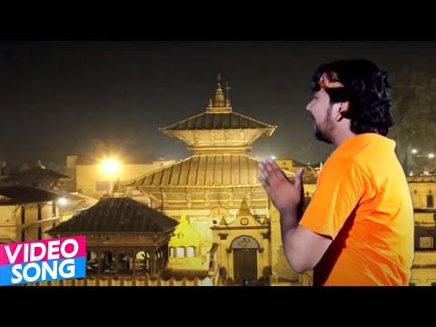 गलती भइल का बाबा पसुपती नाथ हो  Baba Pasupati Nath Ho    Chali Kanwar Uthali    Gunjan Singh