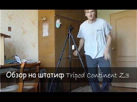 Обзор на штатиф Tripod Continent Z3