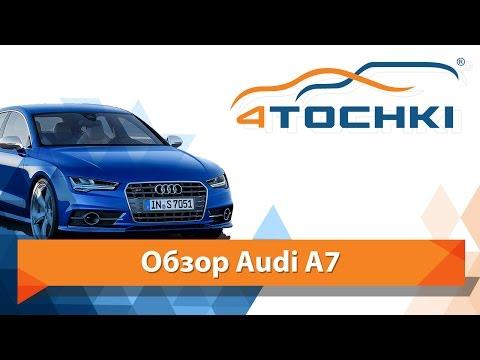 Обзор Audi A7