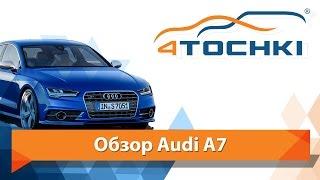 Обзор Audi A7  4 точки - 4 точки. Шины и диски 4точки - Wheels & Tyres 4tochki