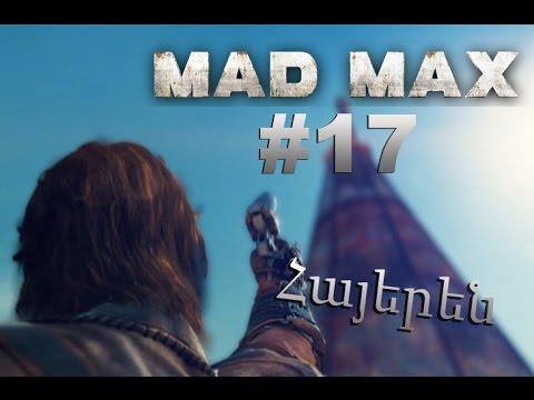 Գազթաունի տակ - Mad Max Մաս 17-րդ Armenian/Հայերեն