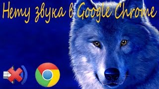 нет звука Google Chrome решаем проблему(С СУБТИТРАМИ)(Произведение «нет звука Google Chrome решаем проблему» созданное автором по имени влад, публикуется на условиях..., 2014-08-30T14:05:47.000Z)
