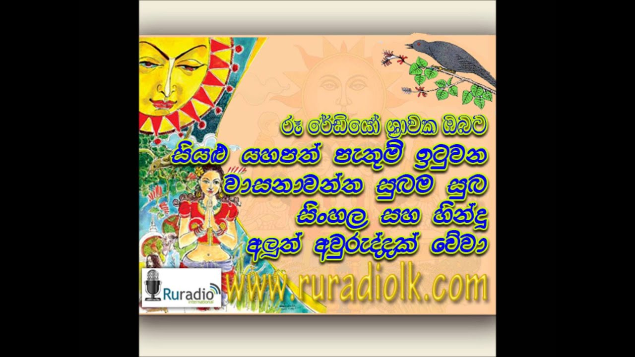 Sinhala New Year Messages Merry Christmas And Happy New Year 2018