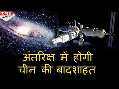 India को बहुत पीछे छोड़ देगा China, 2024 में सिर्फ China के पास होगा Space Station