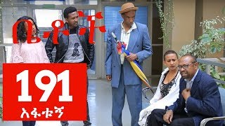 ETHIOPIA : Betoch Comedy Drama  Part 191
